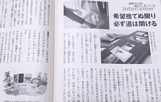 株式会社レック(KSGグループ) 高橋泉社長に学ぶ