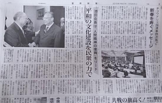 チョウドリ元国連事務次長と池田大作SGI会長