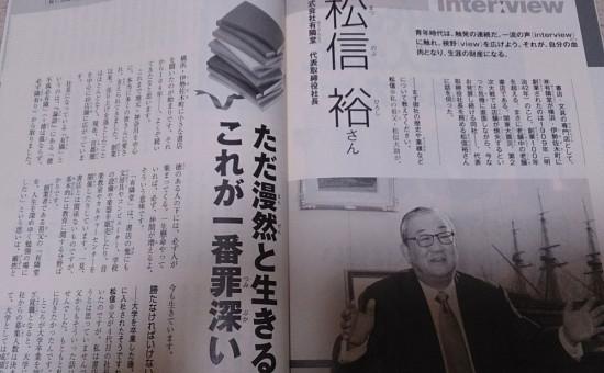株式会社有隣堂 松信裕社長に学ぶ